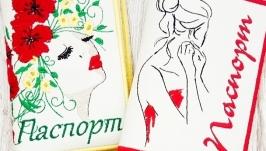 Женские обложки на паспорт