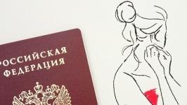 Обложка на паспорт ′Любимая сережка′