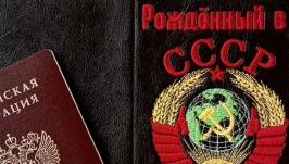 тут изображено Обложка на паспорт ′Рожденный в СССР′