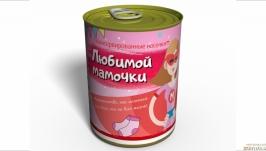 Консервированные Носки Любимой Мамочки - Оригинальный подарок Маме