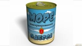 Консервированное море Одессы - Подарок из Одессы - Сувенир из Одессы