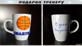 Сувенирная чашка в подарок тренеру спортсмену фанату баскетбола