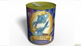 Консервированные Носочки Классной Рыбки - Оригинальный Подарок