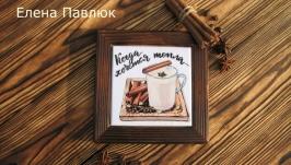 Підставка під чашки ′Смачна кава′, панно, подарунок на Новий рік
