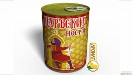 Консервированные Царъские Носки С Ароматом Апельсина - Недорогой Подарок