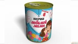 Консервированные Носочки Любимой Мамы- Оригинальный подарок Маме на 8 марта