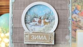 открытка шейкер ′Зима′