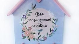 Вешалка-ключница Дом милый дом .