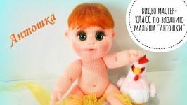 Видео мастер-класс по вязанию спицами малыша Антошки