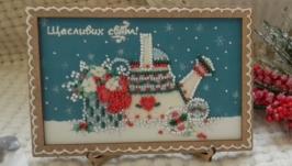 Новогодняя открытка ′Щасливих свят′