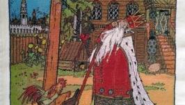 Цена со скидкой 50% Жил-был царь, у царя был двор...