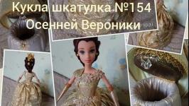 под заказ №154 Лялька кукла шкатулка подарок для украшений или купюрница