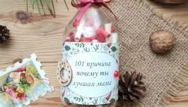 Подарок для мамы ′101 причина почему ты лучшая мама′