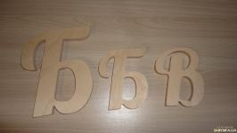 Алфавит, буквы, слова 9 см