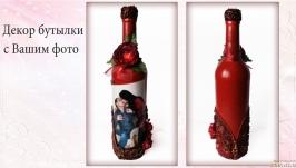 Декор бутылки с Вашим фото - подарок на 14 февраля День Святого Валентина!