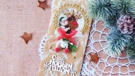 Открытка с вышивкой ′С Новым Годом!′
