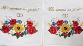 Свадебный рушник ′На щастя на долю!′