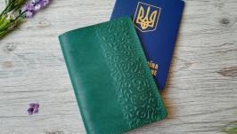 Кожаная обложка зеленая чехол на паспорт загранпаспорт военный билет
