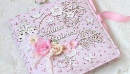 Альбом - дневник для новорожденной девочки
