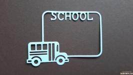 Картонная вырубка рамка  Школьный автобус, Высечка для скрапбукинга