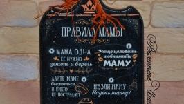 Правила МАМЫ - Разделочные доски