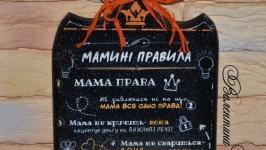 Мамині правила - Разделочные доски