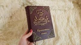 Кулинарная книга из кожи. Книга рецептов на заказ