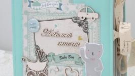 Скрап альбом для новорожденного малыша , фотоальбом для мальчика