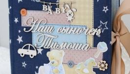 Альбом ручной работы для новорожденного мальчика на 1 годик