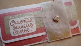 Подарочный конверт ′Счастья вашей семье′