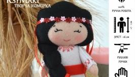 Інтерєрна лялька ′Українка′