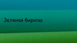 Фом Зефир Зеленая бирюза