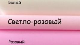 Фом Зефир Светло-розовый