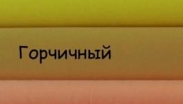 Фом Зефир Горчичный
