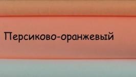 Фом Зефир Персиково-оранжевый