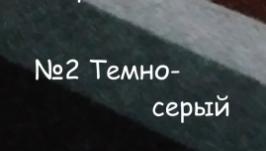 Фетр жесткий №02 Темно-серый