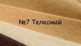 Фетр жесткий №07 Телесный