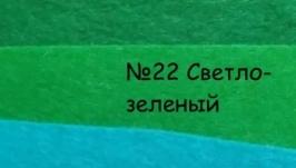 Stiff felt No.22 Light green