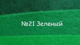 Stiff felt No.21 Green