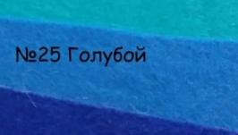 Stiff felt No.25 Вlue