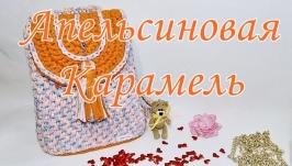 Рюкзак Апельсиновая Карамель. МАСТЕР-КЛАСС