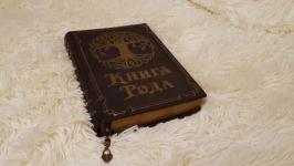 Книга рода. Родословная книга. Кожаная семейная книга
