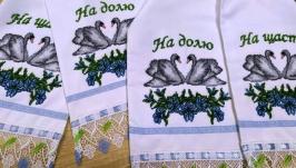 Комплект рушников свадебный ′На счастье...′