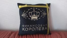 Подушка бухгалтеру ′финансовая королева′