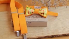 Комплект подтяжки и бабочка желто-оранжевый
