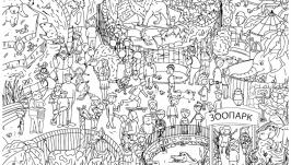 Мега-раскраска ′Зоопарк′ 100х70см (раскраска для детей)