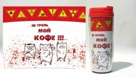Термокружка ′Не тронь мой кофе!′ #3
