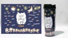 Термокружка ′Дзен, Котэ и Кофе′ #18