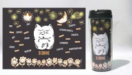Термокружка ′Дзен, Котэ и Кофе′ #20