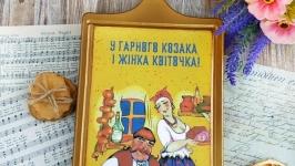 Доска для кухни ′Квіточка′